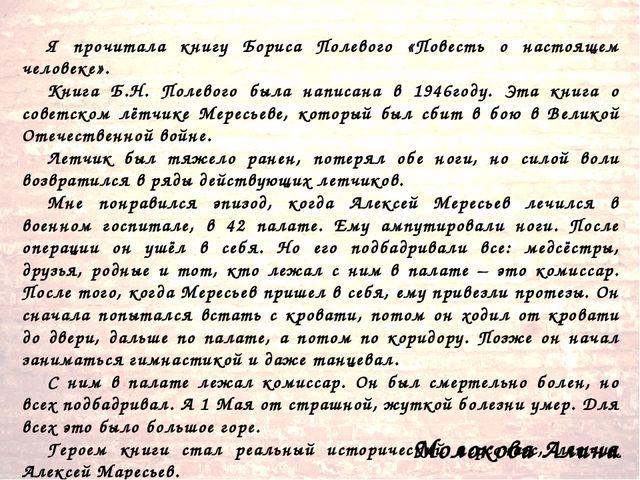 Молокова Алина Я прочитала книгу Бориса Полевого «Повесть о настоящем человек...