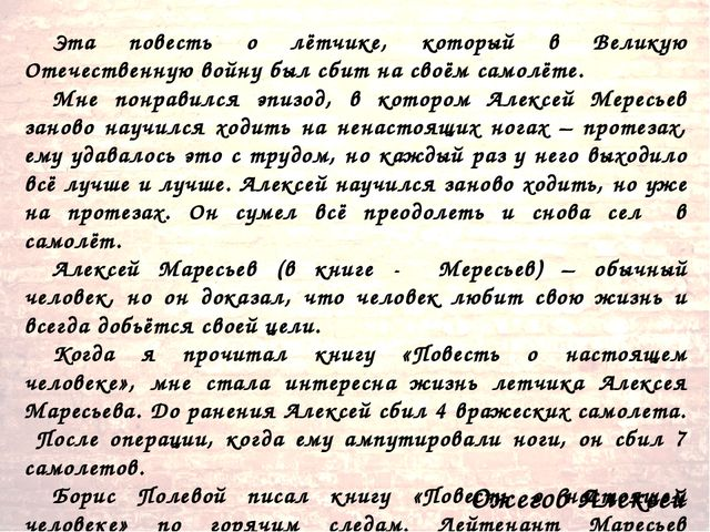 Ожегов Алексей Эта повесть о лётчике, который в Великую Отечественную войну б...