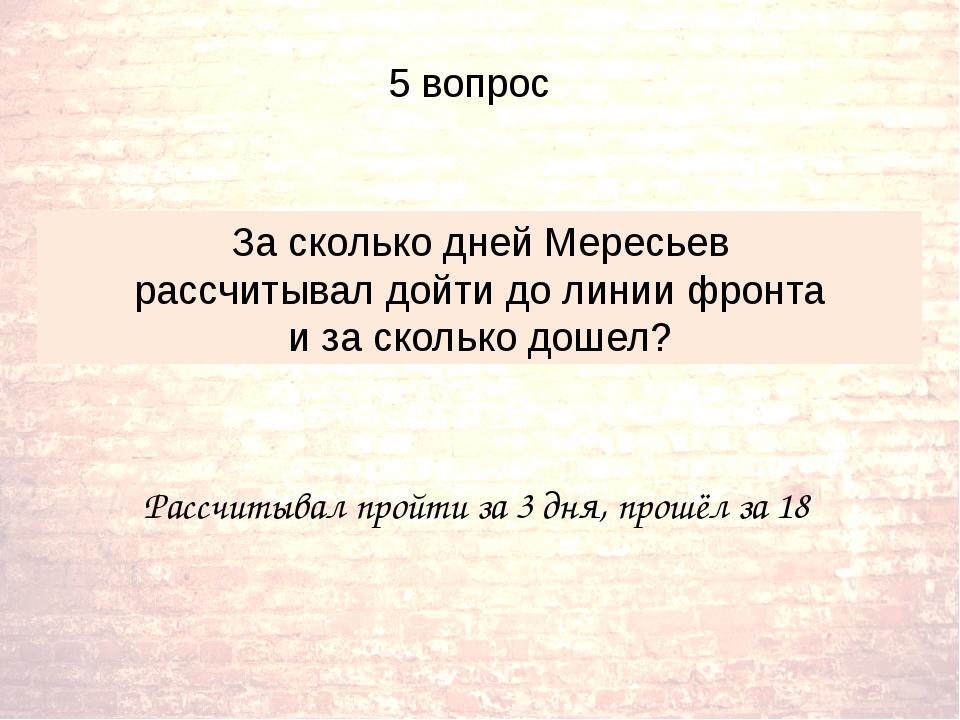 Рассчитывал пройти за 3 дня, прошёл за 18 За сколько дней Мересьев рассчитыв...