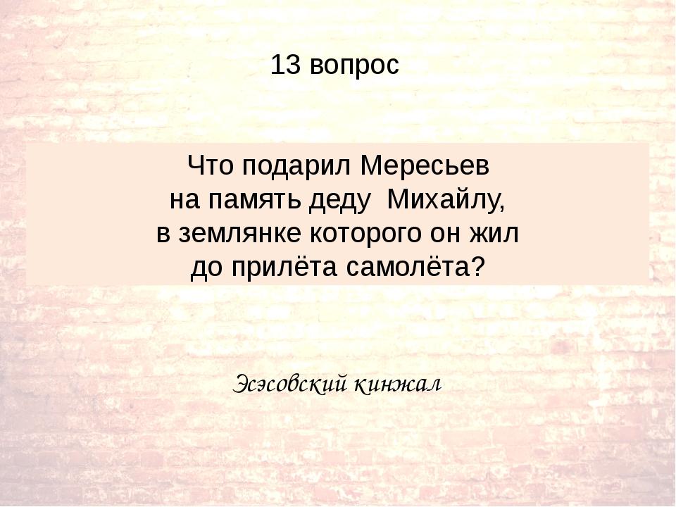 Эсэсовский кинжал Что подарил Мересьев на память деду Михайлу, в землянке ко...