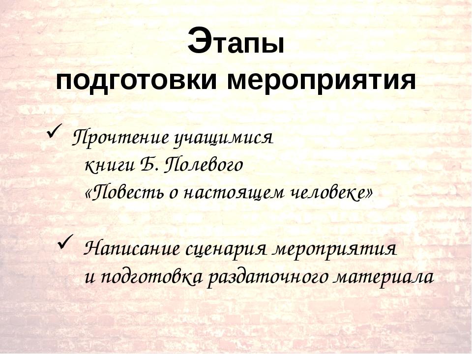 Этапы подготовки мероприятия Прочтение учащимися книги Б. Полевого «Повесть о...
