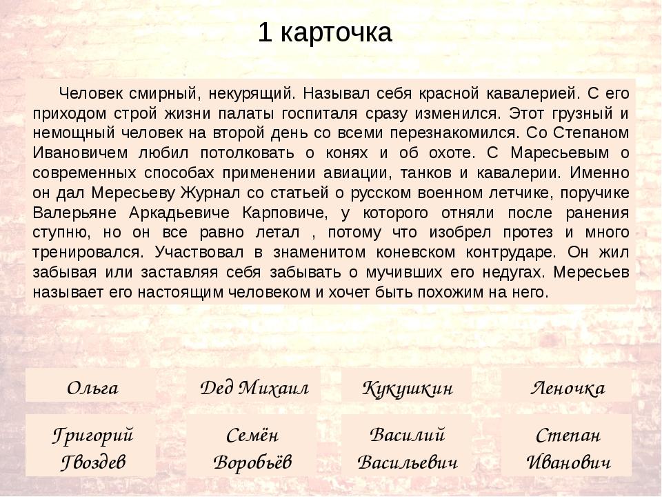 Семён Воробьёв Человек смирный, некурящий. Называл себя красной кавалерией....