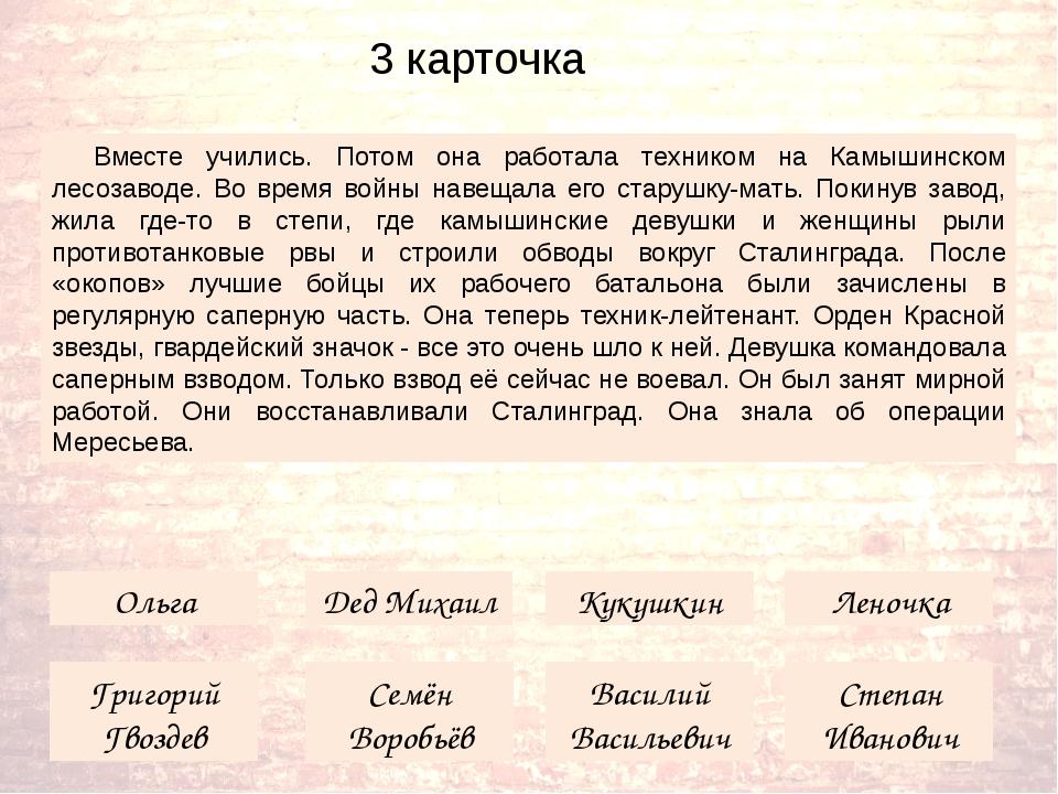Семён Воробьёв Вместе учились. Потом она работала техником на Камышинском ле...