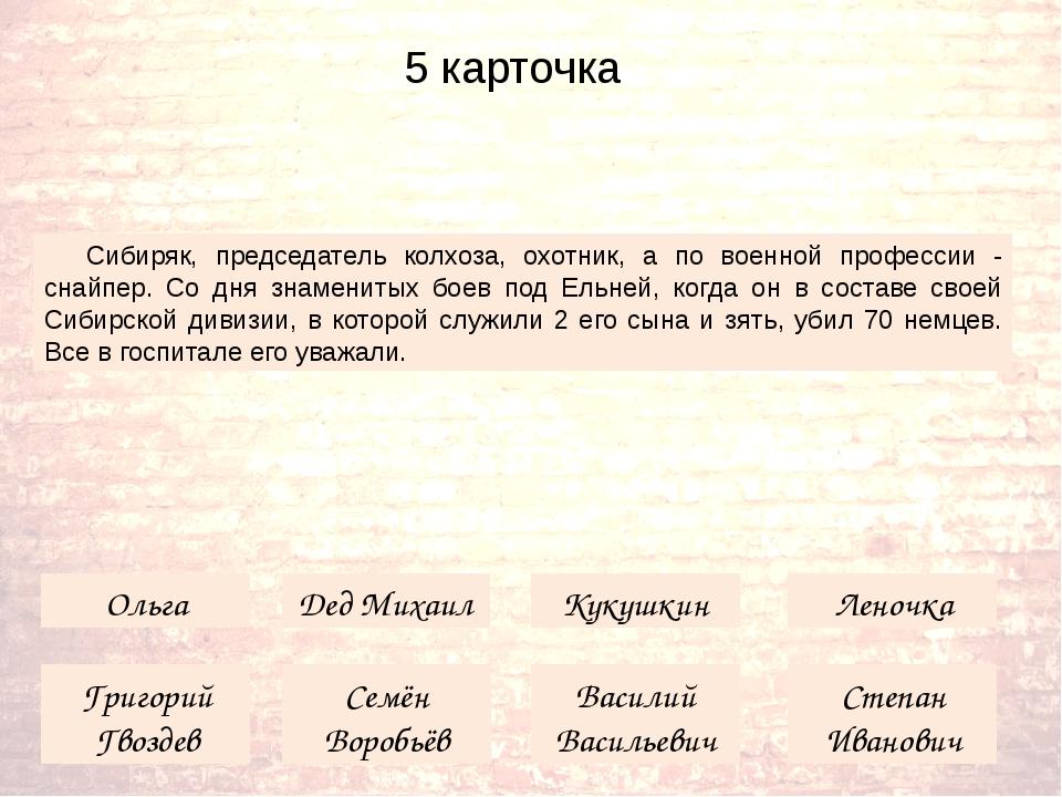 Семён Воробьёв Сибиряк, председатель колхоза, охотник, а по военной професси...
