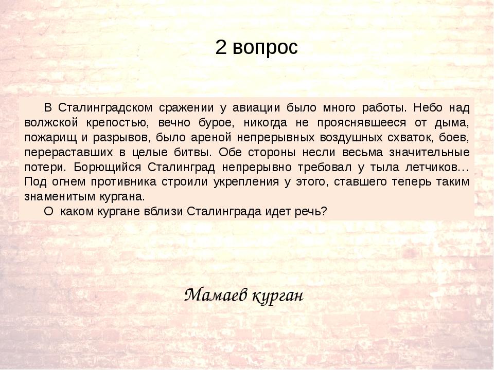 В Сталинградском сражении у авиации было много работы. Небо над волжской кре...