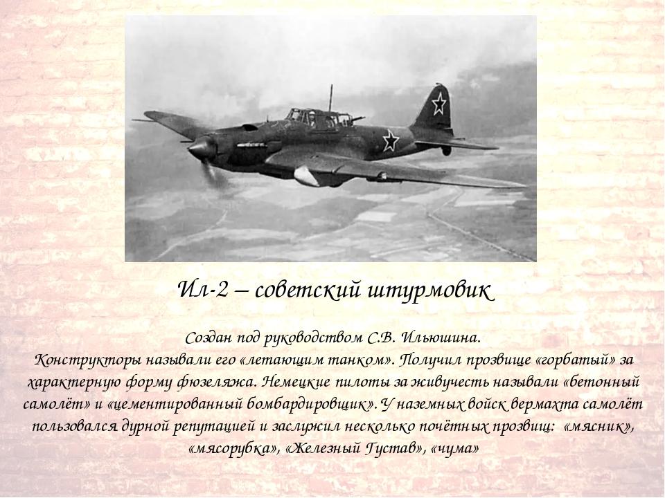 Ил-2 – советский штурмовик Создан под руководством С.В. Ильюшина. Конструкто...