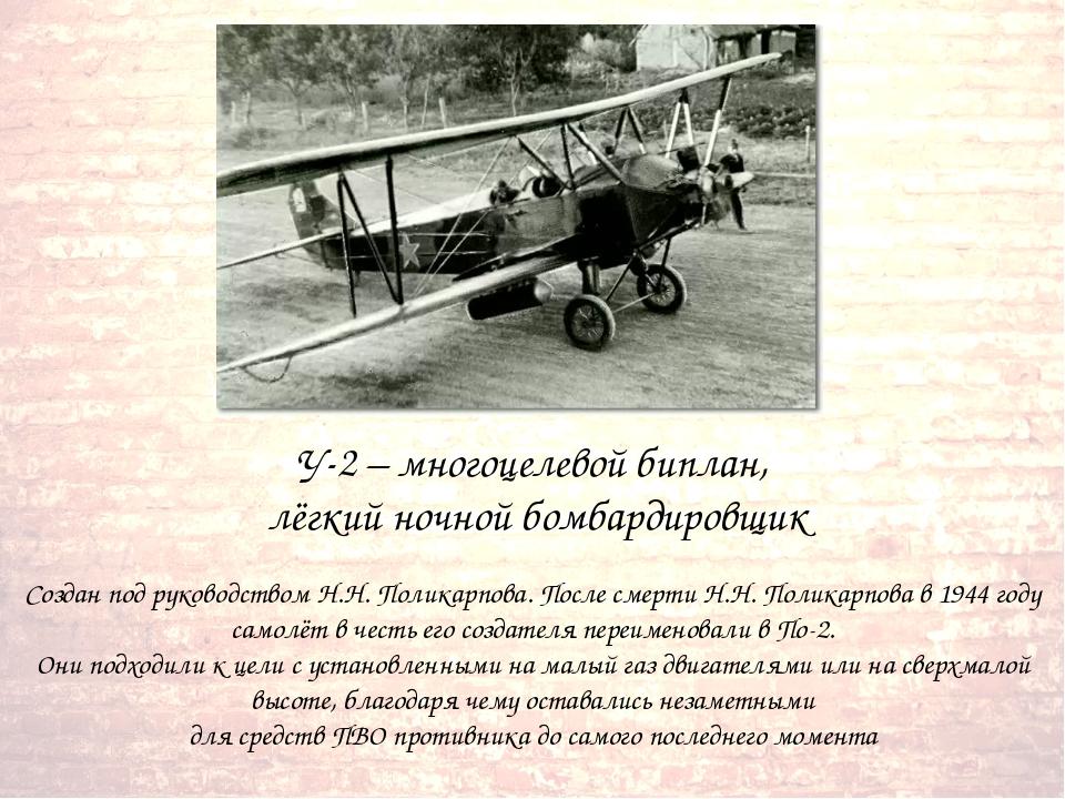 У-2 – многоцелевой биплан, лёгкий ночной бомбардировщик Создан под руководст...