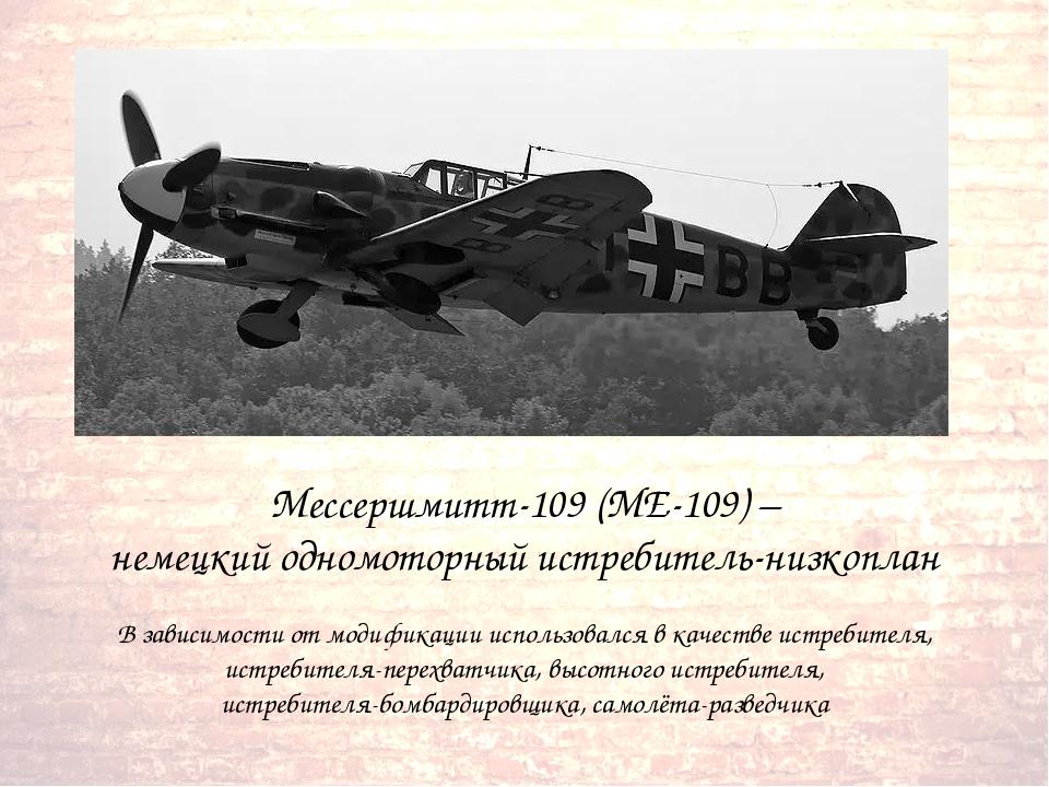 Мессершмитт-109 (МЕ-109) – немецкий одномоторный истребитель-низкоплан В зав...