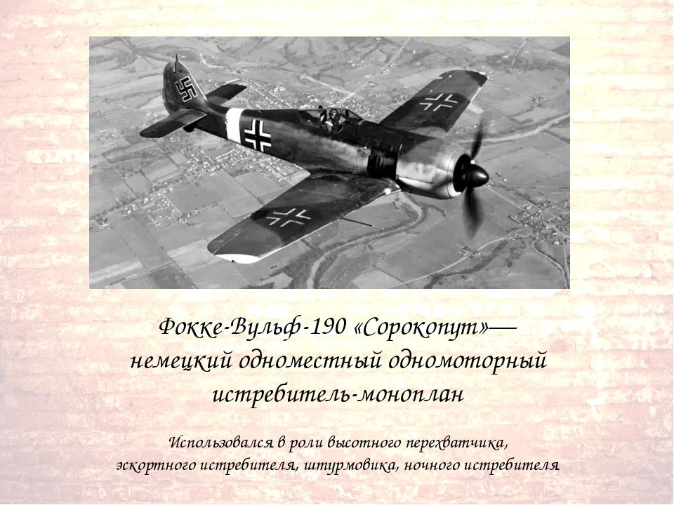 Фокке-Вульф-190 «Сорокопут»— немецкий одноместный одномоторный истребитель-м...