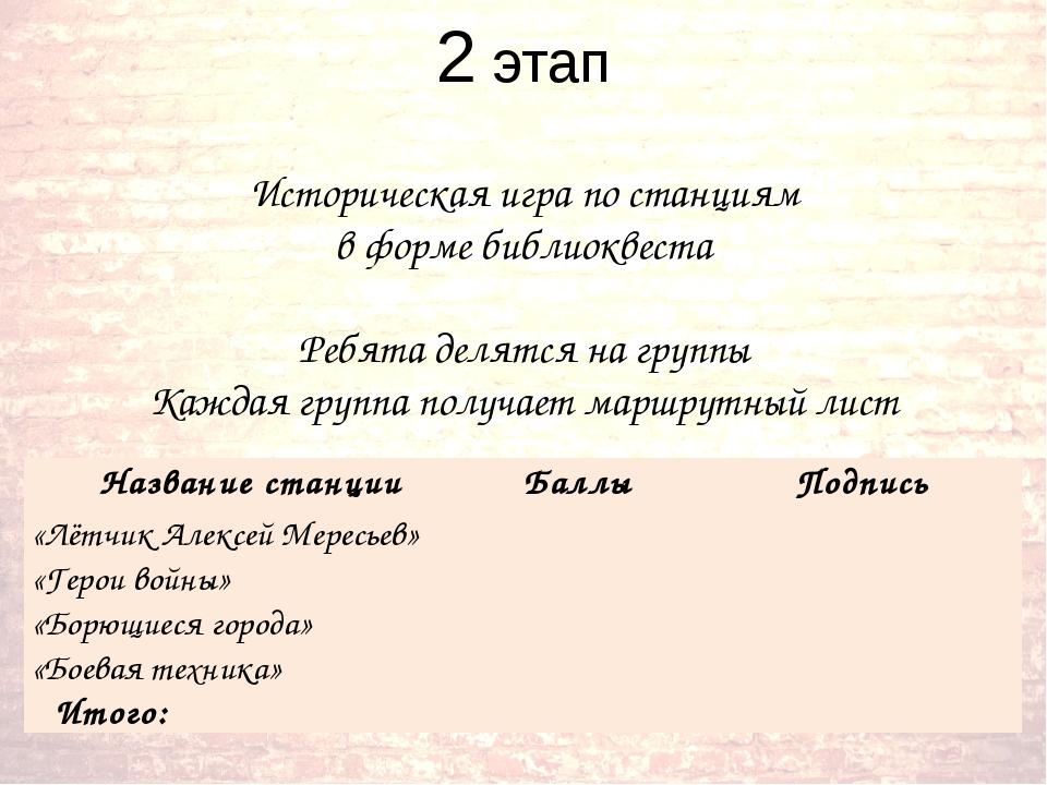 2 этап Историческая игра по станциям в форме библиоквеста Ребята делятся на г...