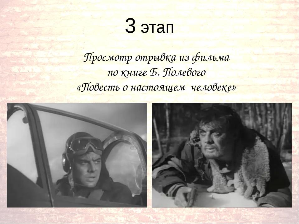 3 этап Просмотр отрывка из фильма по книге Б. Полевого «Повесть о настоящем ч...