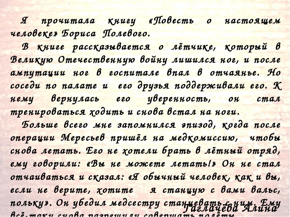 Гаглачёва Алина Я прочитала книгу «Повесть о настоящем человеке» Бориса Полев...