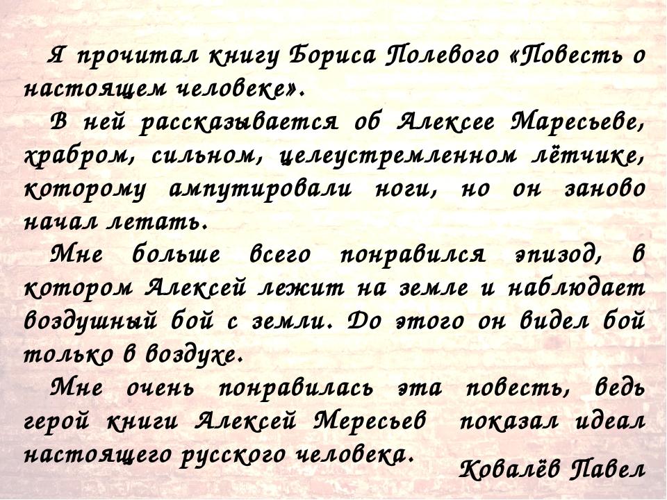 Ковалёв Павел Я прочитал книгу Бориса Полевого «Повесть о настоящем человеке»...
