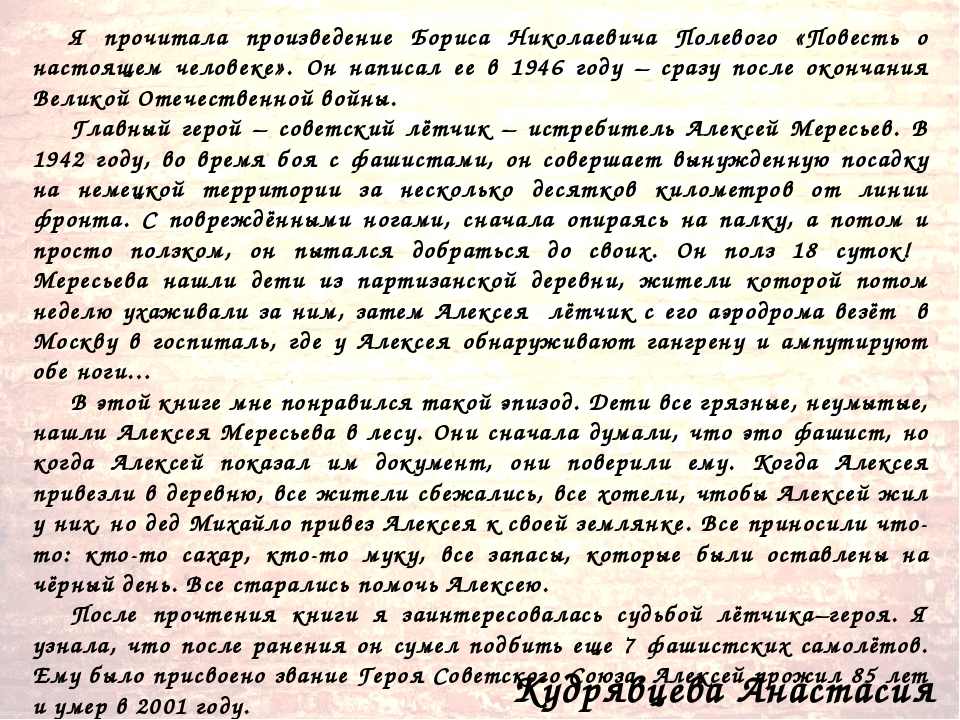 Кудрявцева Анастасия Я прочитала произведение Бориса Николаевича Полевого «По...