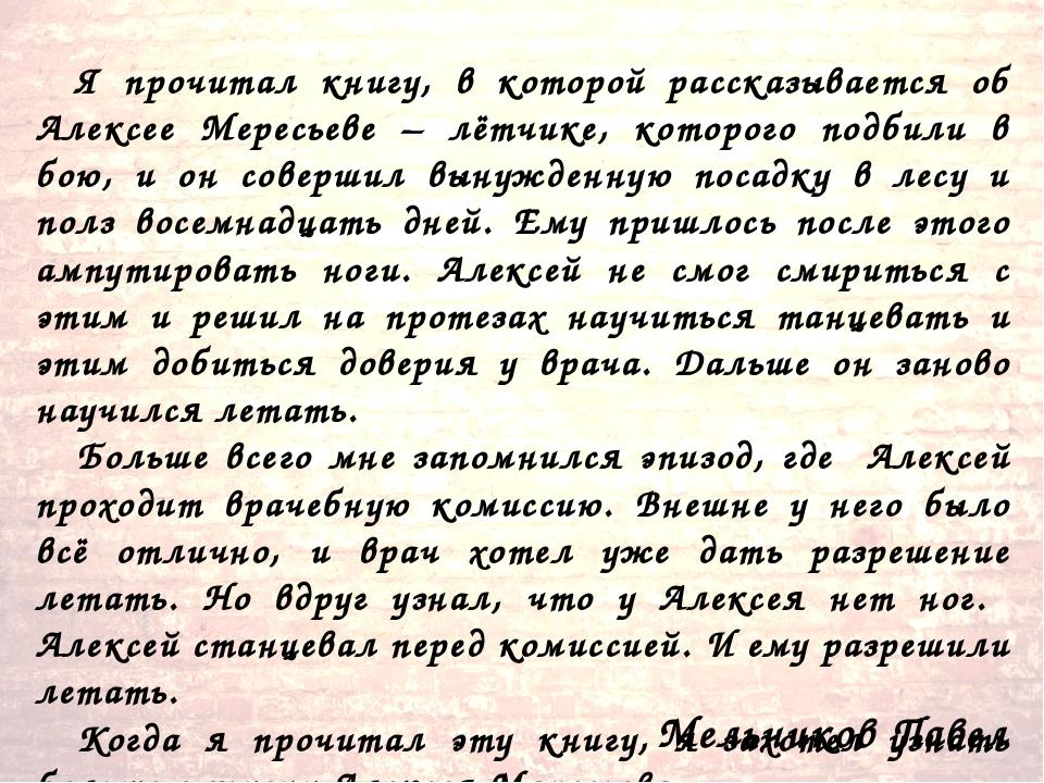 Мельников Павел Я прочитал книгу, в которой рассказывается об Алексее Мересье...