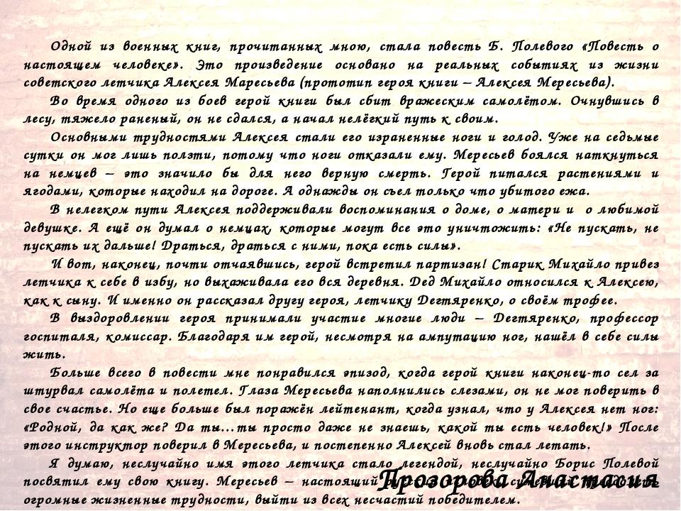 Прозорова Анастасия Одной из военных книг, прочитанных мною, стала повесть Б....