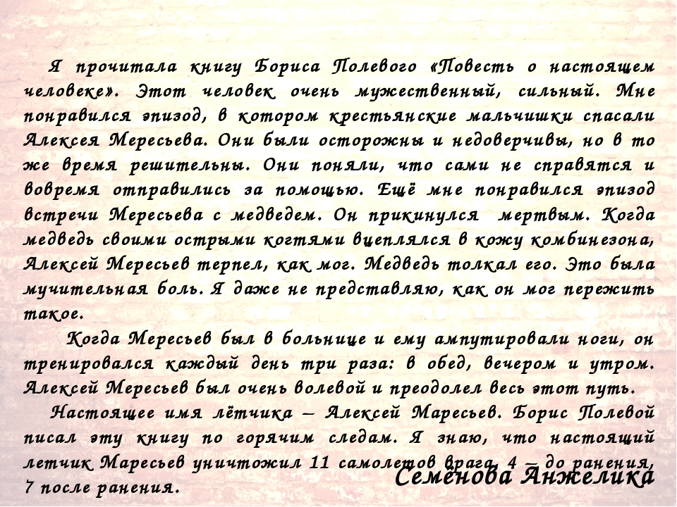 Семёнова Анжелика Я прочитала книгу Бориса Полевого «Повесть о настоящем чело...