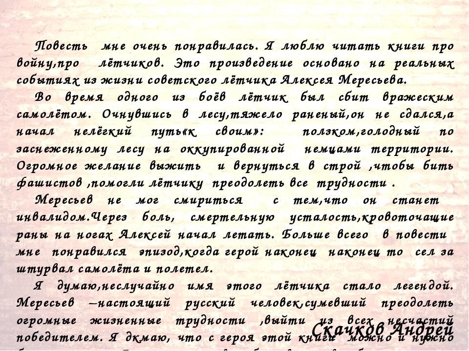 Скачков Андрей Повесть мне очень понравилась. Я люблю читать книги про войну,...
