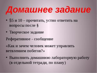 Домашнее задание §5 и 10 – прочитать, устно ответить на вопросы после § Творч