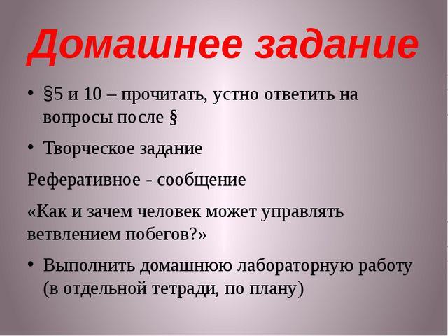 Домашнее задание §5 и 10 – прочитать, устно ответить на вопросы после § Творч...