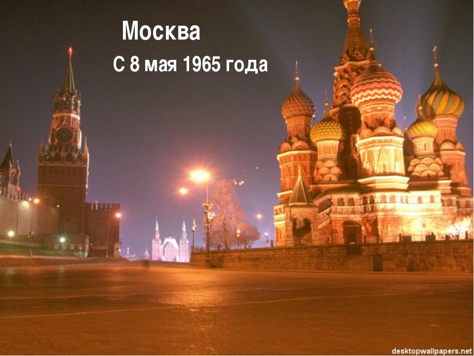 Москва С 8 мая 1965 года