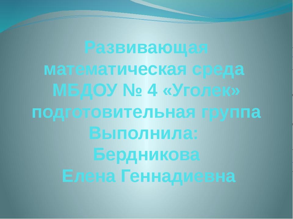 Развивающая математическая среда МБДОУ № 4 «Уголек» подготовительная группа В...