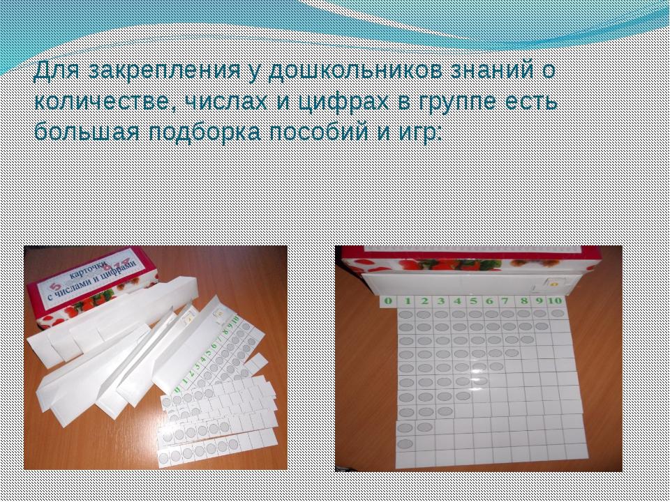 Для закрепления у дошкольников знаний о количестве, числах и цифрах в группе...