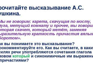 Прочитайте высказывание А.С. Пушкина. «Мы не говорим: карета, скачущая по мос