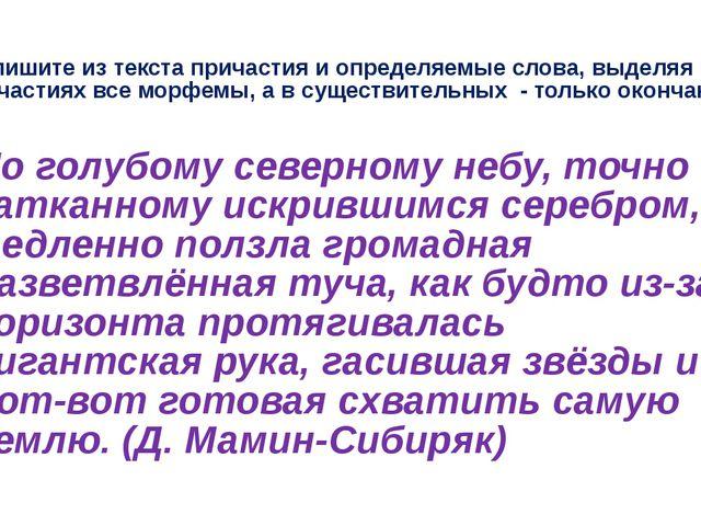 Выпишите из текста причастия и определяемые слова, выделяя в причастиях все м...