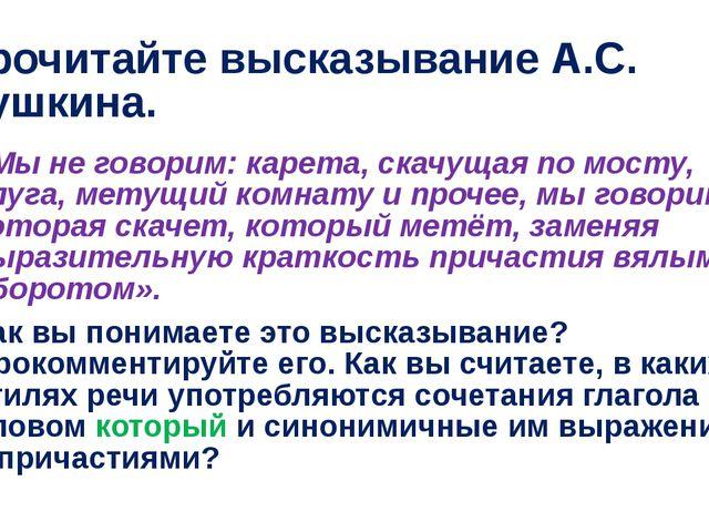 Прочитайте высказывание А.С. Пушкина. «Мы не говорим: карета, скачущая по мос...