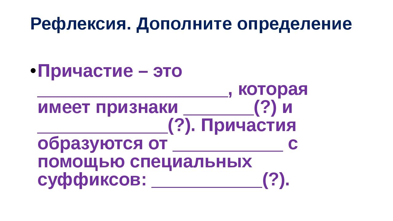 Рефлексия. Дополните определение Причастие – это ___________________, которая...