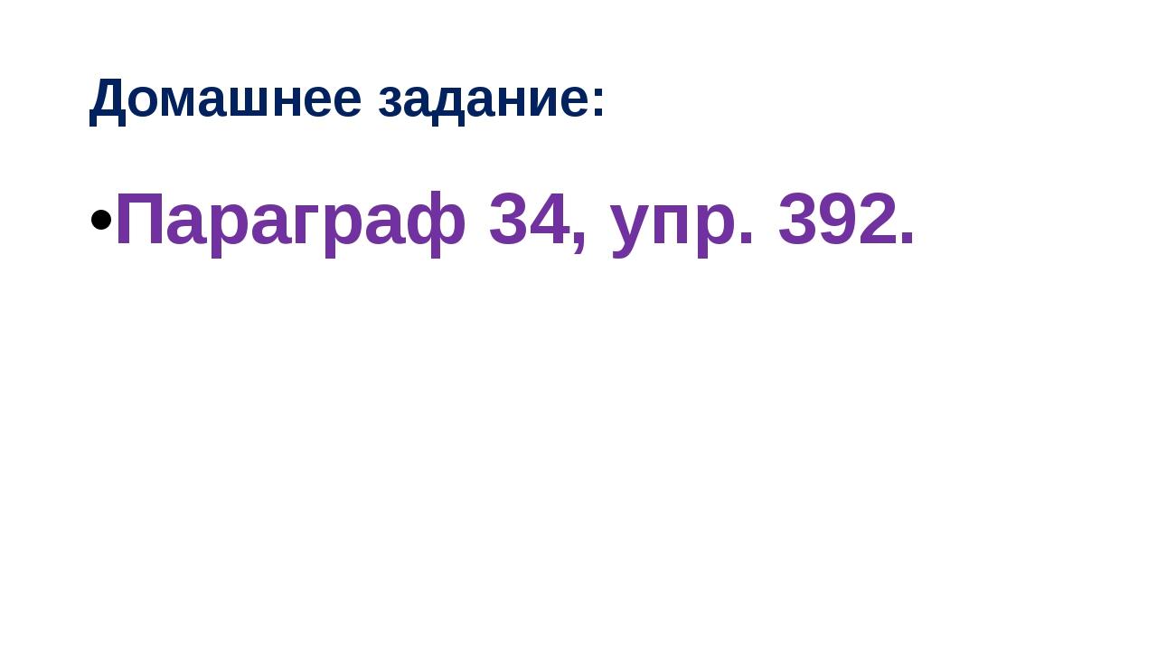 Домашнее задание: Параграф 34, упр. 392.