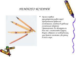 НЕМНОГО ИСТОРИИ Калам-первая ручка(тростниковое перо), придуманная древними е