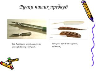 Ручки наших предков Ручки из перьев птиц (гусей, индюшек) Так выглядели школь