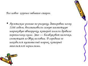 Армянские ученые по рисунку, датированному 1166 годом, восстановили самую на