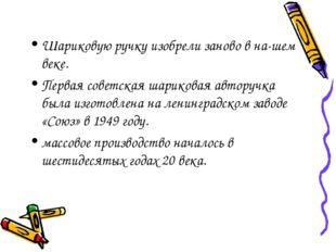 Шариковую ручку изобрели заново в нашем веке. Первая советская шариковая авт