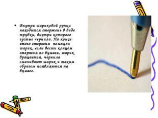 Внутри шариковой ручки находится стержень в виде трубки, внутри которого густ