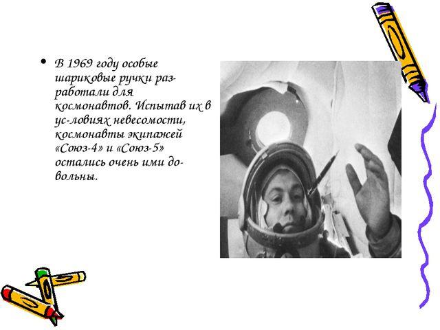 В 1969 году особые шариковые ручки разработали для космонавтов. Испытав их в...