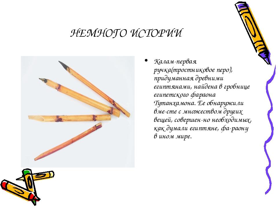 НЕМНОГО ИСТОРИИ Калам-первая ручка(тростниковое перо), придуманная древними е...