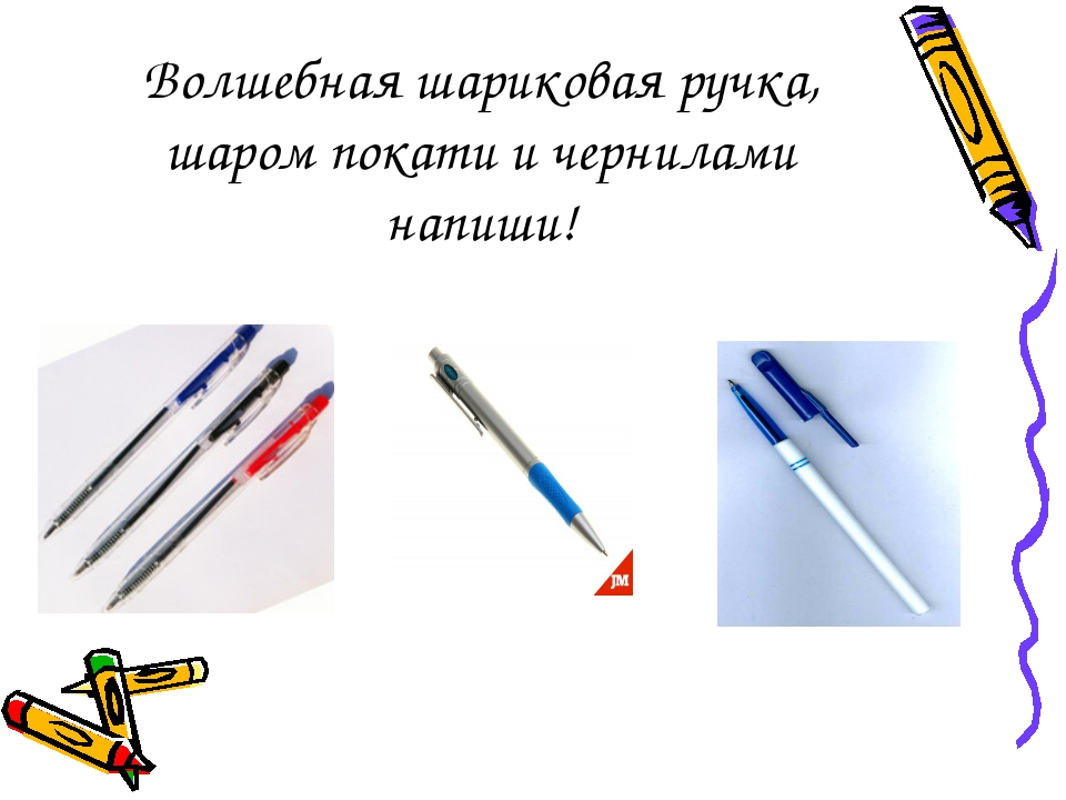 Волшебная шариковая ручка, шаром покати и чернилами напиши!