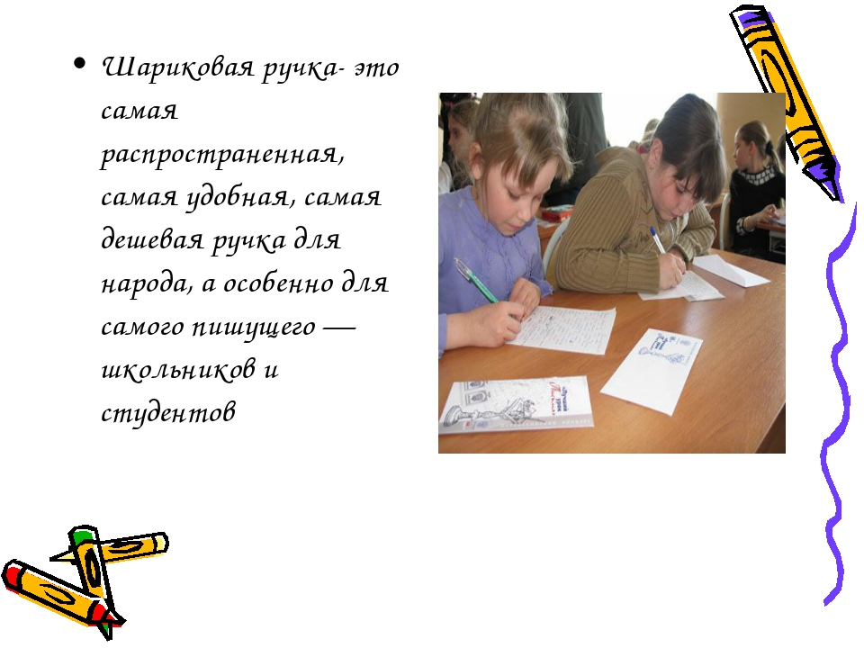Шариковая ручка- это самая распространенная, самая удобная, самая дешевая руч...