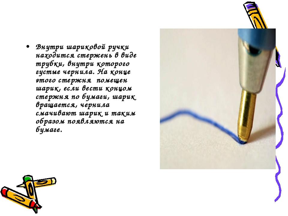 Внутри шариковой ручки находится стержень в виде трубки, внутри которого густ...
