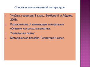 Учебник геометрия 8 класс. Бекбоев И. А.Абдиев. 2008г. Каражигитова .Развиваю