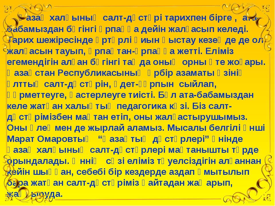 Қазақ халқының салт-дәстүрі тарихпен бірге , ата-бабамыздан бүгінгі ұрпаққа...