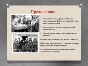 Предисловие : В конце 19 века на территории России существовали две формы кре