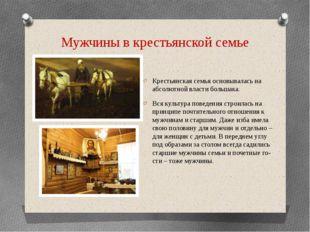 Мужчины в крестьянской семье Крестьянская семья основывалась на абсолютной вл
