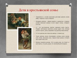 Дети в крестьянской семье Справляться со всеми женскими работами девочек учил