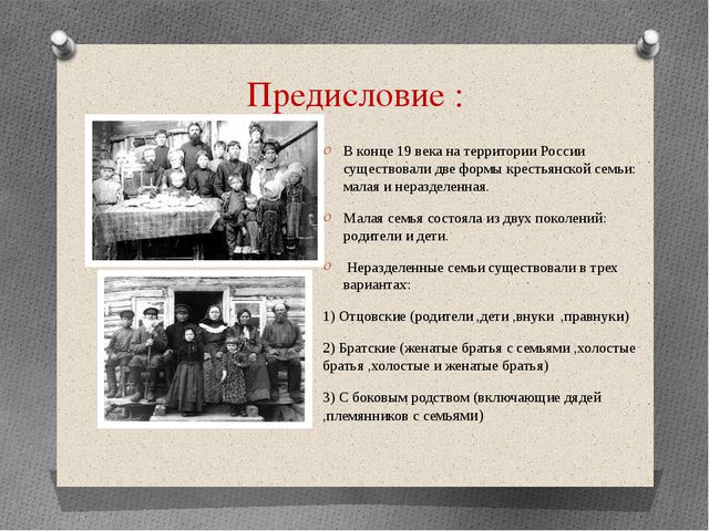 Предисловие : В конце 19 века на территории России существовали две формы кре...
