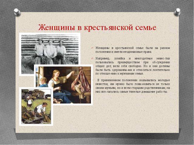 Женщины в крестьянской семье Женщины в крестьянской семье были на разном поло...