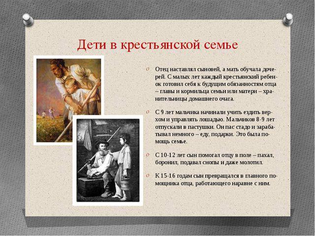 Дети в крестьянской семье Отец наставлял сыновей, а мать обучала доче-рей. С...